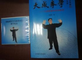 大成拳学第五部+10光盘(和振威老师量身签名题词印章,收藏版)
