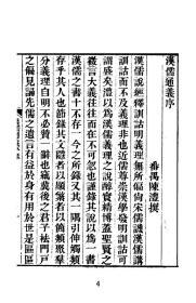 陈澧集(全六册)