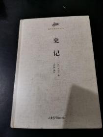国学经典读本丛书:史记