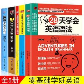 全5册英语入门 自学教材零基础学英语28天学会英语语法+3000英语单词+单词记忆+日常生活口语+英语零起点从零开始学英语语法分解