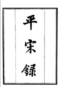 历代兵制(补守山阁丛书)