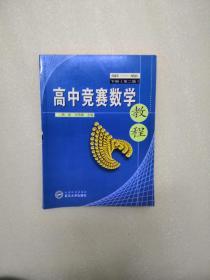 高中竞赛数学教程(第1卷:下册第二版)