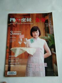 四川烹饪  食客  2013年 8月下半月刊