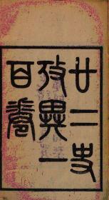廿二史考异(全二册):附:三史拾遗 诸史拾遗