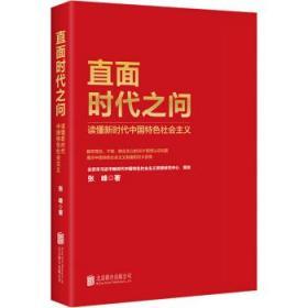新书--直面时代之问 读懂新时代中国特色社会主义 张峰 著