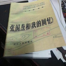 张国焘和《我的回忆录》