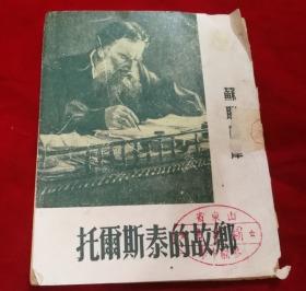 特价苏联画库-托尔斯泰的故乡全图册52年11版40开本