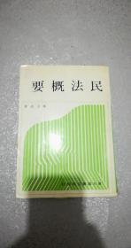 民法概要-郑玉波