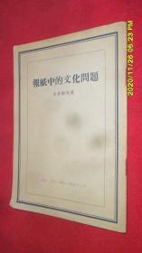 报纸中的文化问题(古舍勒夫 著 三联书店1955年1版1印)