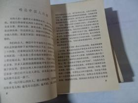 鲁迅人民文学出版社