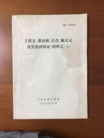 王洪文张春桥江青姚文元反党集团罪证(材料之一)四人帮