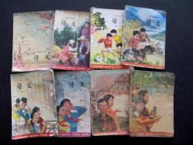 80年代90年代人教版老课本六年制小学课本语文四,六,七,八,九,十,十一,十二,8册合售 实物拍摄