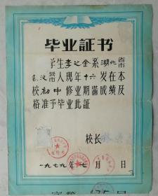 1979年校长钤印紫阳湖中学毕业证书