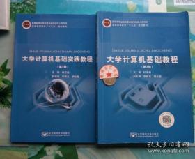 正版85新  大学计算机基础教程 +实践教程 2本 杜友福 北京邮电大学出版 社长江大学专升本 9787563555086