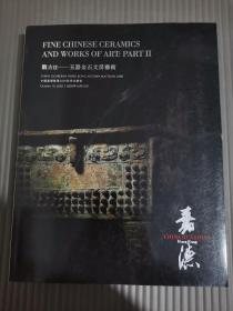 -中国嘉德香港2020秋季拍卖会:观古2——玉器金石文房艺术
