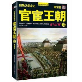 官宦王朝:南宋卷.2高天流云北京联合出版公司9787550210929