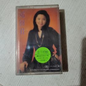 邓丽君歌曲精选(三)磁带
