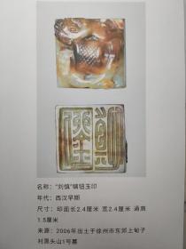 徐州博物馆汉代玉金银玛瑙铜印章总汇,共140多方,金石篆刻印章研究的经典好资料 集成册,共96页,打包出200包顺丰