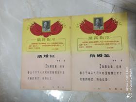 文革结婚证1