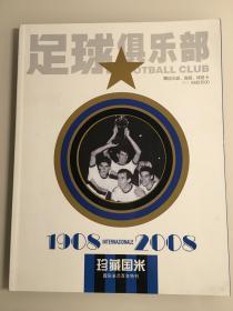 足球俱乐部珍藏国米1908-2008国际米兰百年特刊