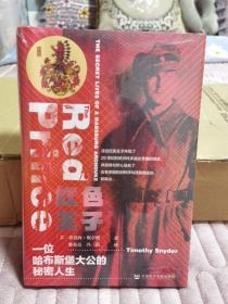 甲骨文丛书·红色王子 火焰特装版