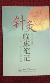 针灸临床笔记