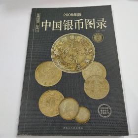 中国银币图录《2006年版》