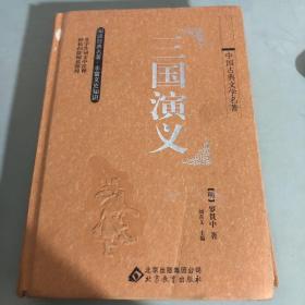 四大名著 中国古典文学名著(全本典藏版礼盒装):三国演义