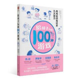 陪孩子玩的100种游戏