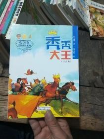 张天翼经典童话系列:秃秃大王(注音版)