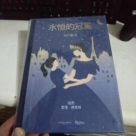 永恒的冠冕--当代童话  爱莲.德鲁维 插图立体书 【全新未开封】