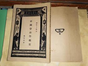 国学小丛书:     中国声韵学概要