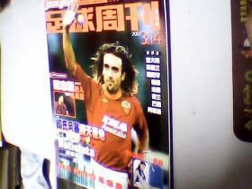 足球周刊2001 3.14 带海报