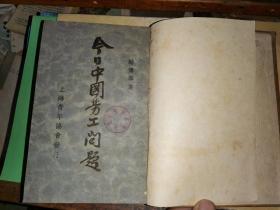 早期工运专著:今日中国劳工问题       【上海青年学会书局民国22年初版本    有15幅珍贵历史照片】