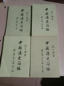 中国通史简编  (四册全)