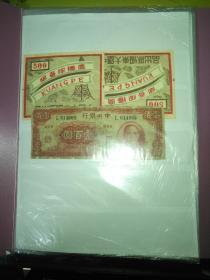 久藏纸杂文献第二册