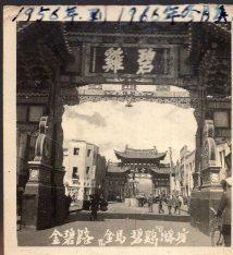1960年昆明金马碧鸡原版老照片