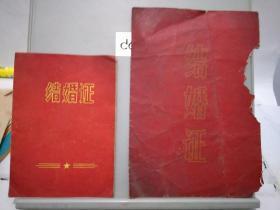 结婚证两张(1971年河北故城县杏基人民公社,1984年故城县原西人民公社)