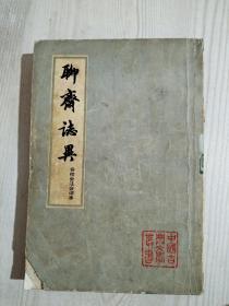 《聊斋志异》第二册 张友鹤辑校  会校会注会评本 上海古籍出版社
