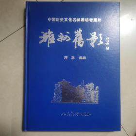 潍州旧影 中国历史文化名城潍坊老照片(16开硬精装)签赠本