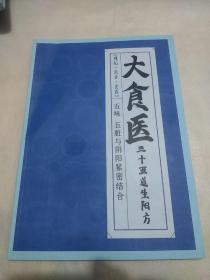 大食医;三十五道升阳方【内页干净平整,无字迹,无勾画】