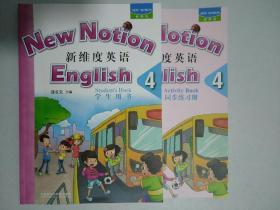 新维度英语4学生用书+同步练习册+CD