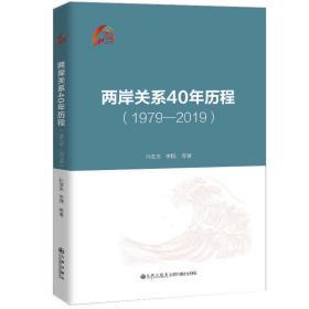 两岸关系40年历程(1979-2019)