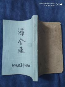 民国29年现代戏剧出版社出版《潘金莲,哑妻等剧本》一册