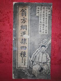 稀缺经典丨翁方纲汉隶四种(蝴蝶版折页装)