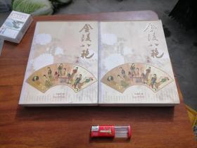 金陵八艳(上下2册全)