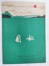 目标  文革文学 短篇小说、散文集  农业题材 一版一印