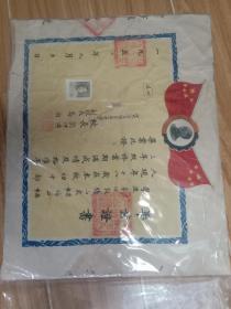 山东省立烟台第一中学1950年带毛主席头像毕业证书