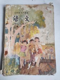 五年制小学课本,语文,第一册