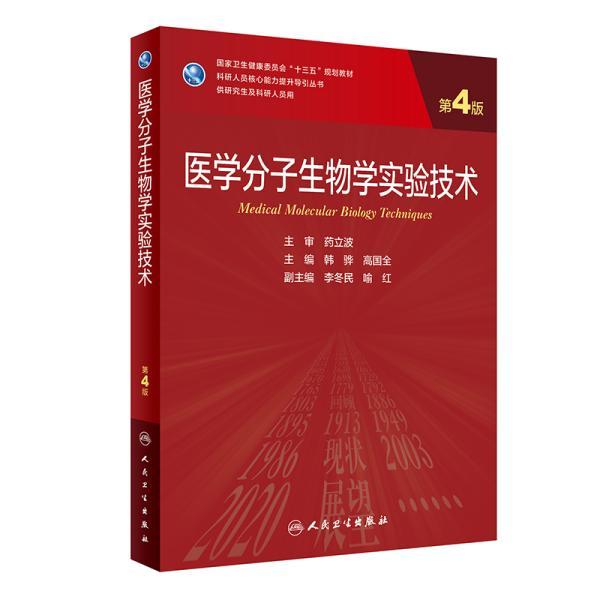 医学分子生物学实验技术(第4版)